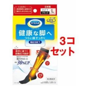 10000円以上送料無料 メディキュット 機能性靴下 L(1足3コセット)日用品 衣類・下着 靴下(ソックス)