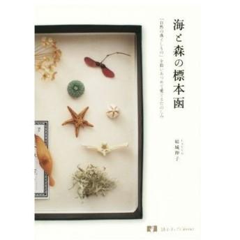 海と森の標本函 「自然の落としもの」を拾いあつめて愛でるたのしみ 読む手しごとBOOKS/結城伸子(著者)