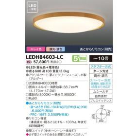 【法人様限定】東芝 LEDシーリングライト リモコン別売 LEDH84603-LC