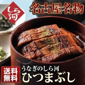 ひつまぶしセット 名古屋名物 うなぎのしら河 国産 鰻 蒲焼き お茶漬け ギフト お取り寄せ グルメ