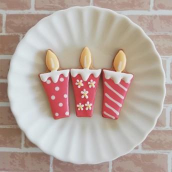【誕生日やクリスマスケーキに!】ろうそくアイシングクッキー(3枚入)【平野パン・クッキー教室】