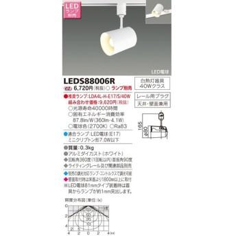 【法人様限定】東芝 LEDスポットライト(ランプ別売) LEDS88006R