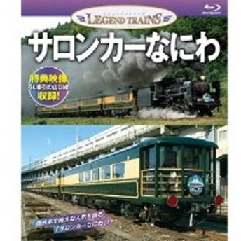 ▼ BD / 鉄道 / サロンカーなにわ(Blu-ray)
