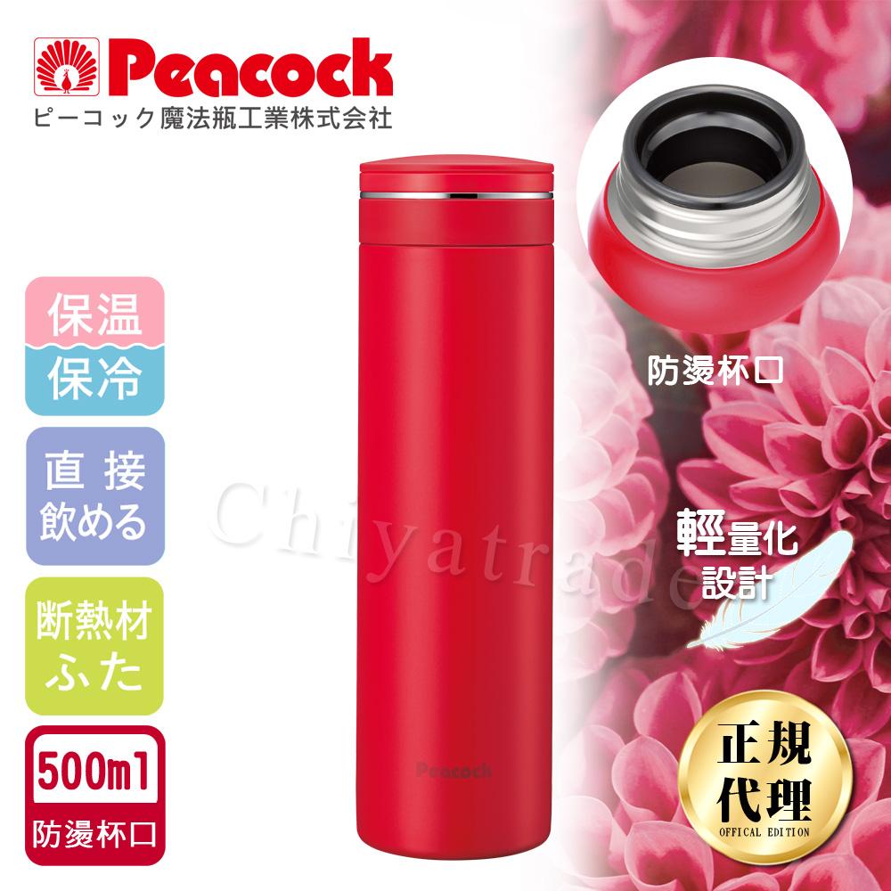 【日本孔雀Peacock】輕享休閒不鏽鋼保冷保溫杯500ML(防燙杯口設計)-胭脂紅