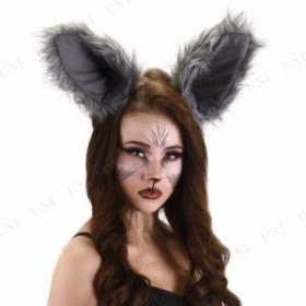 DXオオカミの耳カチューシャ コスプレ 衣装 ハロウィン 動物 アニマル カチューシャ 耳 オオカミ ハロウィン 衣装 プチ仮装 変装グッズ