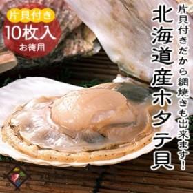 北海道産 ホタテ貝 10枚(片貝 ほたて)