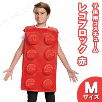 LEGO レゴブロックコスチューム 赤 子ども用 M 仮装 衣装 コスプレ ハロウィン 子供 キッズ アニメ パーティーグッズ 面白い ネタ おもし