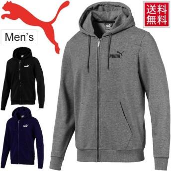 スウェット パーカー メンズ/プーマ PUMA ESS フーデッドジャケット/スポーツウェア 男性用 アウター スエット フルジップ/851767