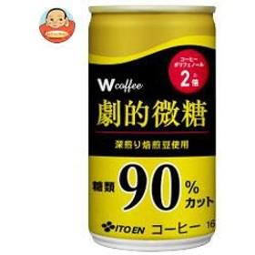 【送料無料】 伊藤園  W coffee(ダブリューコーヒー)  劇的微糖  165g缶×30本入