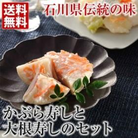 かぶら寿司と大根寿司のセット【送料無料】石川県 金沢市 名産品 ご当地グルメ