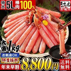 カニ かに ズワイガニ 蟹 プレミアム会員セール 生食OK フルポーション棒肉1kg 3〜4人前 特大5L 刺身 剥き身 冷凍便 送料無料