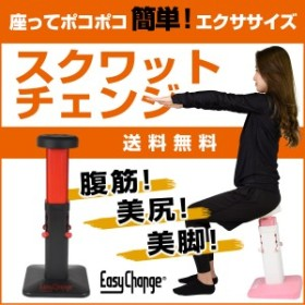 EasyChange スクワットチェンジ トレーニング ダイエット 運動器具