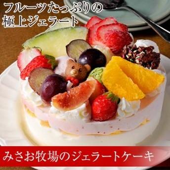 みさお牧場の新鮮な牛乳とたまごを使ったジェラートケーキ 誕生日 記念日 アイス ケーキ スイーツ ギフト お取り寄せ 産直 グルメ