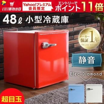 冷蔵庫 一人暮らし 1ドア 新品 48L おしゃれ 小型 レトロ 右開き 小型冷蔵庫 コンパクト 新生活