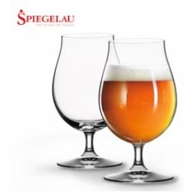 即納 シュピゲラウ<ビールクラシックス>ビール・チューリップ 2個セット(クラシックビール ビアグラス)【F】【ギフト対応無料】