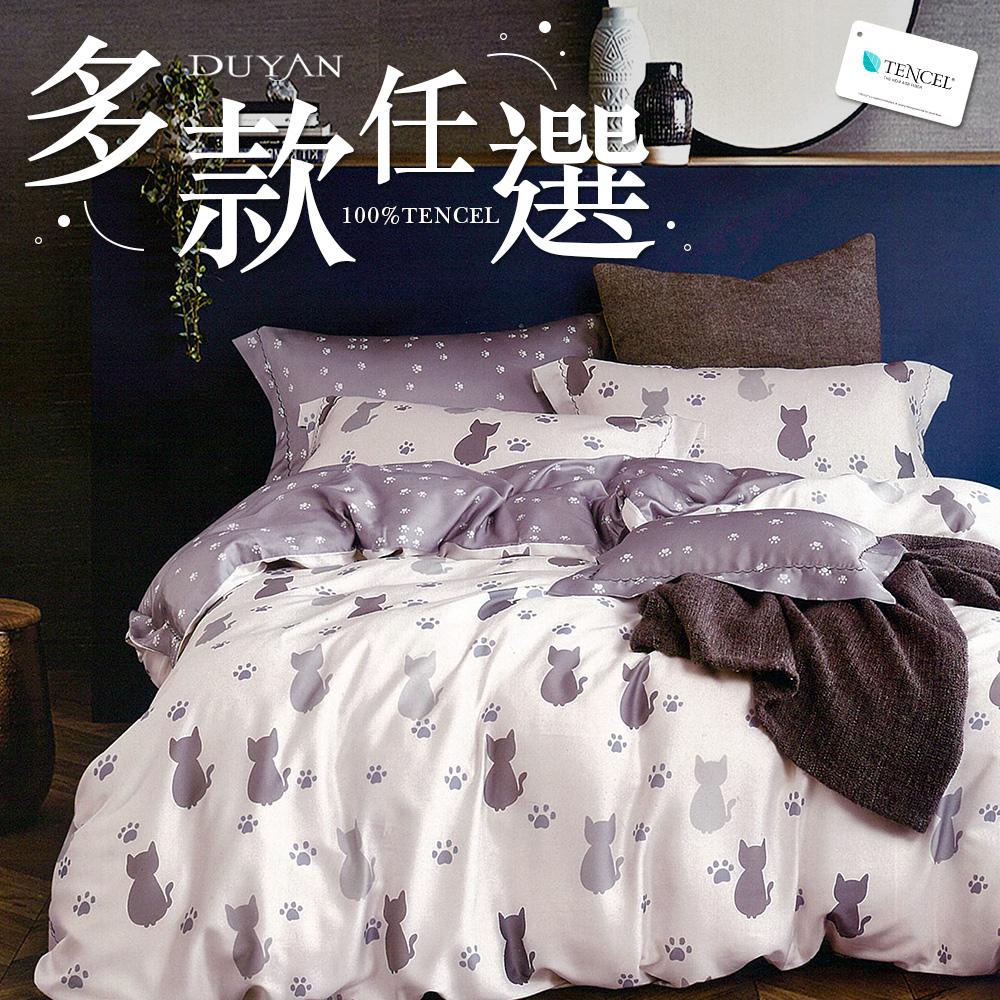 100%頂級天絲-雙人/加大兩用被床包四件組(包覆35cm)-多款任選