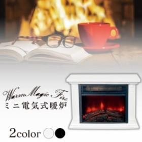暖炉型ファンヒーター 暖炉型ヒーター 電気ヒーター 暖房器具 省エネ 小型 ミニ 暖かい おしゃれ