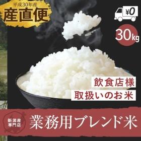 ブレンド米 家計応援米 お米 30kg 米 新潟 ブレンド 白米 安い お得米 平成30年産 国内産