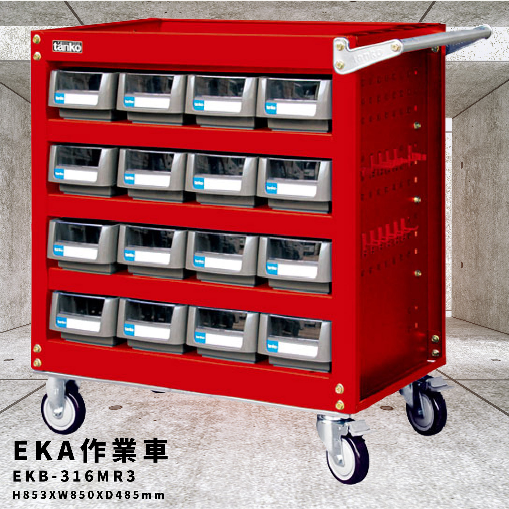 EKB-316MR3《EKB作業車》紅色 工具車 手推車 保養廠 工廠 車廠 汽車維修廠 含掛鉤一組(12pcs)