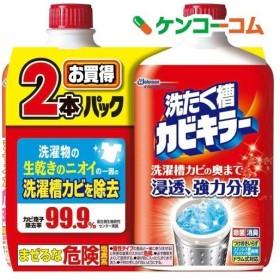 (企画品)カビキラー 洗たく槽カビキラー 2本パック ( 1セット )/ カビキラー