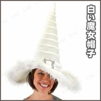!! 白い魔女帽子 コスプレ 衣装 ハロウィン 大人用 パーティーグッズ かぶりもの 魔女 ハロウィン 衣装 プチ仮装 変装グッズ ぼうし キャ