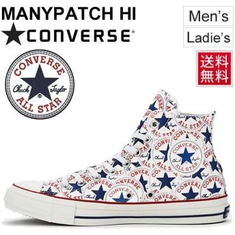 ハイカット スニーカー メンズ レディース/コンバース converse ALL STAR 100 メニーパッチ HI/キャンバス シューズ 1CL323 プリント 総柄/MANYPATCH-HI