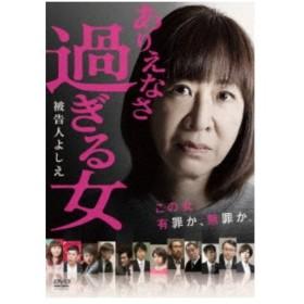 ありえなさ過ぎる女〜被告人よしえ〜 【DVD】