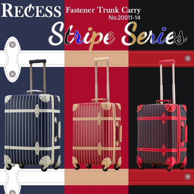 0b8cd76407 【アウトレット】 Recess トランク スーツケース キャリーケース キャリーバッグ 小型 中型 大型 4輪