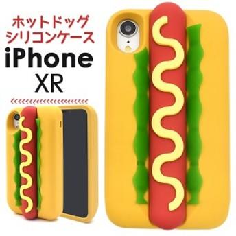 スマートフォンケース iPhoneXR用 ホットドッグケース シリコン 食べ物 ジャンクフード ユニーク 装着簡単 ダイカット スマホカバー