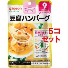 ピジョンベビーフード 食育レシピ 豆腐ハンバーグ (80g5コセット)