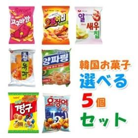 [選べる5個セット] 韓国お菓子5個セット! (コグマカン、オジンオチップ、アルセウチップ、ジョチョンユグァ、ヤンパリン、チャング、オジンオタンコン) まとめてお買い物はいつもお得です!