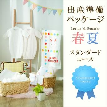ミキハウス 【えらべるセット】出産準備5万円セット 白