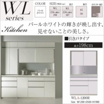 パモウナ WLA-1200R キッチン家具 国産 食器棚 幅120cm 奥行50cm 高さ198cm 隠す 引出し収納 引き戸 ワイドビュー