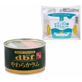 デビフ やわらかラム 150g+ワンちゃんのためのビフィズス菌サプリメントセット ドッグフード