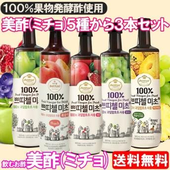 Qoo10クーポン利用でオトク♪【送料無料】プティチェル 美酢(ミチョ) 900ml×3本セット♪人気の5種類から3本お選びいただけます♪