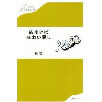 旅ゆけば味わい深し わたしの旅ブックス/林望(著者)