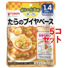 ピジョンベビーフード 1食分の鉄Ca たらのブイヤベース (120g5コセット)