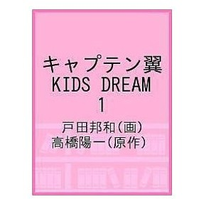 キャプテン翼KIDS DREAM 1 / 高橋陽一 / 戸田邦和