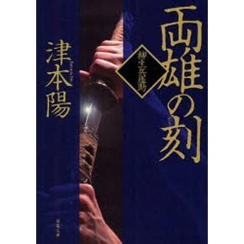【中古】【古本】両雄の刻(とき)/津本陽/著【文庫 双葉社】