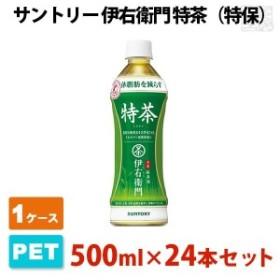 伊右衛門 特茶 特保 ペットボトル 500ml 24本セット サントリー 緑茶 1ケース