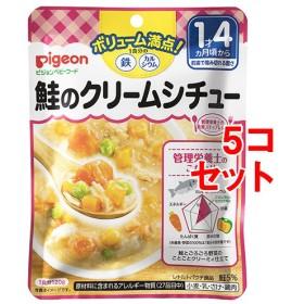 ピジョンベビーフード 1食分の鉄Ca 鮭のクリームシチュー (120g5コセット)