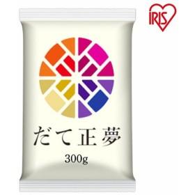 米 お米 生鮮米 一等米100% 300g だて正夢 宮城県産 ブランド米 アイリスオーヤマ
