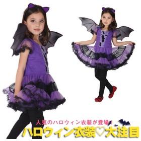 子供服 コスチューム コスプレ 悪魔 翼 可愛い ドレス キャラクター コスプレ 衣装 コスチューム ハロウィン 衣装 仮装 キャラクター コスチューム