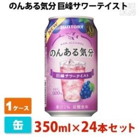 のんある気分 巨峰サワーテイスト 350ml 24缶セット(1ケース) サントリー ノンアルコール ノンア