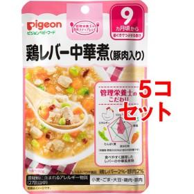 ピジョンベビーフード 食育レシピ 鶏レバー中華煮(豚肉入り) (80g5コセット)