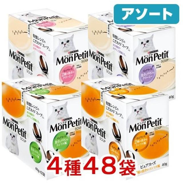 アソート モンプチスープ コンソメ風&クリーミー 40g 4種各12袋 関東当日便