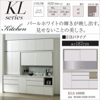 パモウナ KLR-1600R KLL キッチン家具 食器棚 幅160cm 奥行50cm 高さ187cm 隠す 家電収納 完成品 引き戸 ワイドビュー