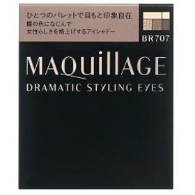 【資生堂認定ショップ】資生堂マキアージュ ドラマティックスタイリングアイズ BR707