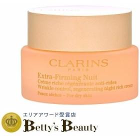 クラランス ファーミング EX ナイト クリーム SP ドライスキン  50ml (ナイトクリーム)  CLARINS