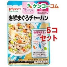 ピジョンベビーフード 食育レシピ 海鮮まぐろチャーハン ( 80g5コセット )/ 食育レシピ